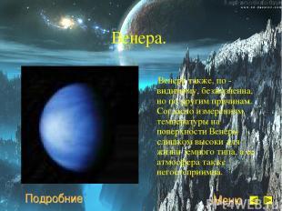 Венера.  Венера также, по - видимому, безжизненна, но по другим причинам. Согла