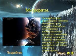 Метеориты. Большой интерес представляют каменные метеориты, среди которых обраща