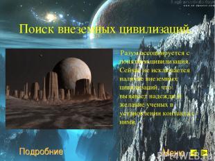 Поиск внеземных цивилизаций. Разум ассоциируется с понятием цивилизация. Сейчас