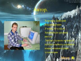 Автор. Хорошев Дмитрий Владимирович. Ученик 10 класса. Заклинская средняя школа.