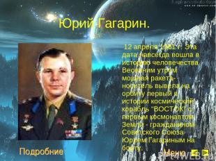 Юрий Гагарин. 12 апреля 1961 г. Эта дата навсегда вошла в историю человечества.