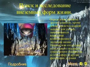 Поиск и исследование внеземных форм жизни. Определение жизни на других планетах,