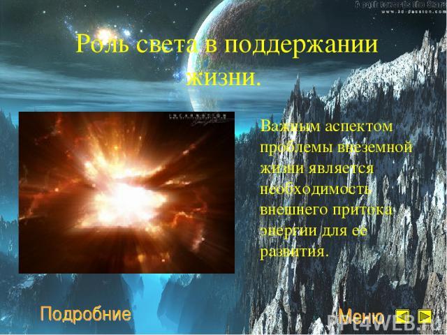 Роль света в поддержании жизни. Важным аспектом проблемы внеземной жизни является необходимость внешнего притока энергии для ее развития.