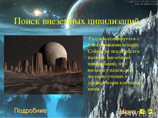 Поиск внеземных цивилизаций. Разум ассоциируется с понятием цивилизация. Сейчас не исключается наличие внеземных цивилизаций, что вызывает надежды и желание ученых в установлении контакта с ними.