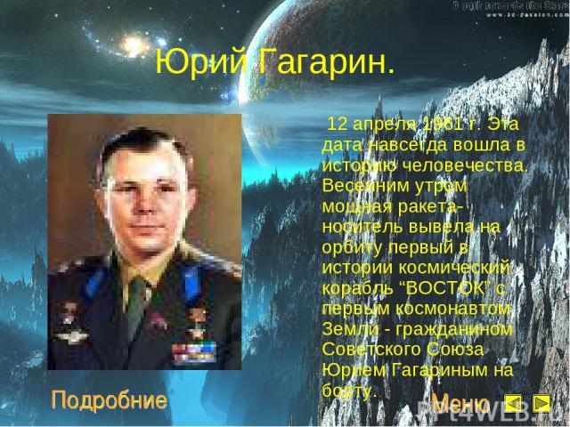 """Юрий Гагарин. 12 апреля 1961 г. Эта дата навсегда вошла в историю человечества. Весенним утром мощная ракета-носитель вывела на орбиту первый в истории космический корабль """"ВОСТОК"""" с первым космонавтом Земли - гражданином Советского Союза Юрием Гага…"""