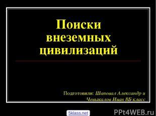 Поиски внеземных цивилизаций Подготовили: Шаповал Александр и Чевыкалов Иван 8Б