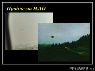 Проблема НЛО