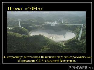Проект «ОЗМА» 26-метровый радиотелескоп Национальной радиоастрономической обсерв