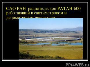 САО РАН радиотелескоп РАТАН-600 работающий в сантиметровом и дециметровом диапаз