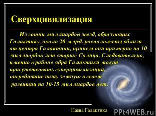 Сверхцивилизация Из сотни миллиардов звезд, образующих Галактику, около 20 млрд.