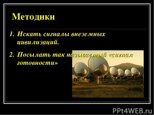 Методики Искать сигналы внеземных цивилизаций. Посылать так называемый «сигнал готовности»