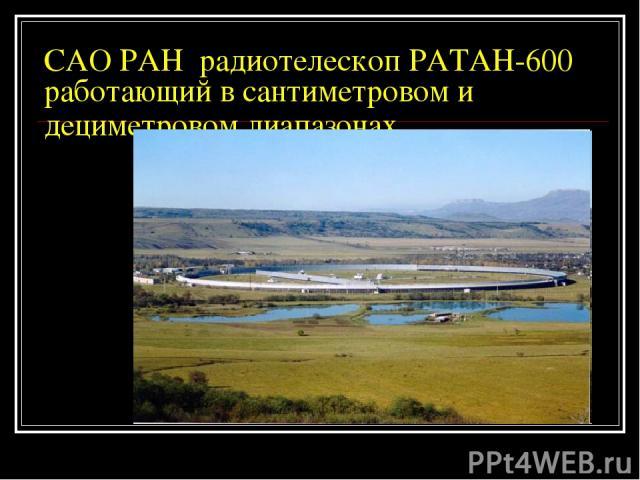САО РАН радиотелескоп РАТАН-600 работающий в сантиметровом и дециметровом диапазонах