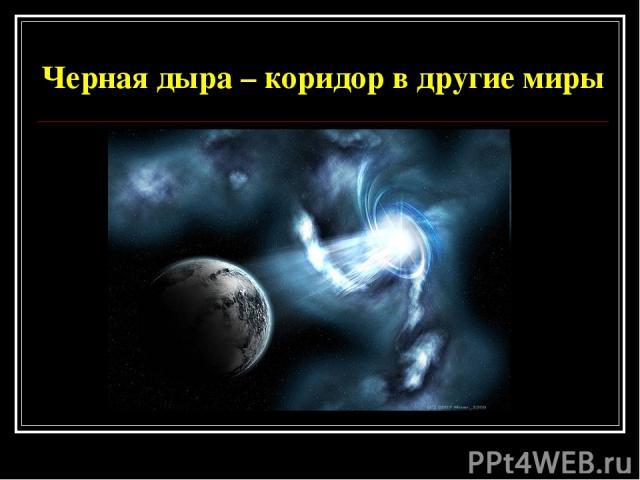 Черная дыра – коридор в другие миры