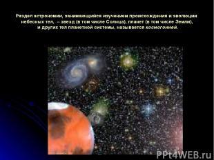Разделастрономии, занимающийсяизучениемпроисхожденияиэволюции небесныхтел,
