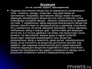 Аккреция (от лат. accretio, прирост, присоединение) Падение рассеянного вещества