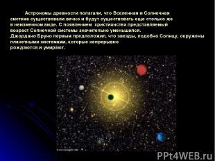 Астрономыдревностиполагали, чтоВселеннаяиСолнечная системасуществовали ве