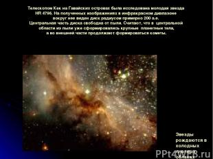 ТелескопомКекнаГавайскихостровахбылаисследованамолодаязвезда HR 4796. Н