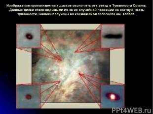 ИзображенияпротопланетныхдисковоколочетырехзвездвТуманностиОриона. Данны