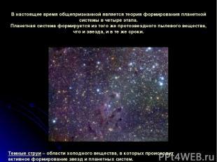 Внастоящеевремяобщепризнаннойявляетсятеорияформированияпланетной системы