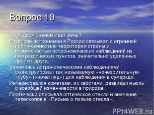 Вопрос 10 О каком ученом идет речь? Развитие астрономии в России связывал с огро
