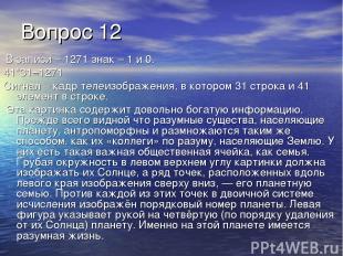 Вопрос 12 В записи – 1271 знак – 1 и 0. 41*31=1271 Сигнал – кадр телеизображения