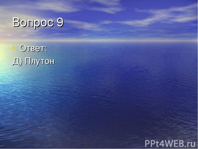 Вопрос 9 Ответ: Д) Плутон
