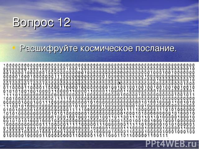 Вопрос 12 Расшифруйте космическое послание.