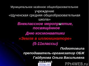 Муниципальное казённое общеобразовательное учреждение «Щученская средняя общеобр