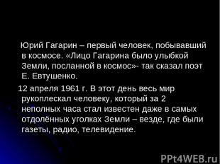 Юрий Гагарин – первый человек, побывавший в космосе. «Лицо Гагарина было улыбкой