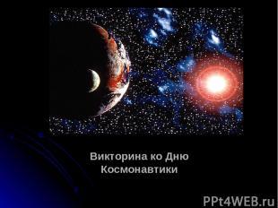 Викторина ко Дню Космонавтики