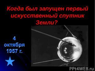 Когда был запущен первый искусственный спутник Земли?