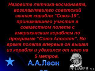 """Назовите летчика-космонавта, возглавлявшего советский экипаж корабля """"Союз-19"""","""