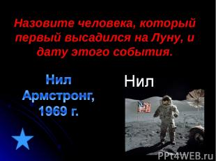 Назовите человека, который первый высадился на Луну, и дату этого события.