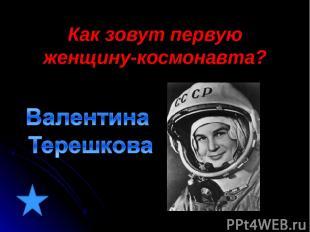 Как зовут первую женщину-космонавта?