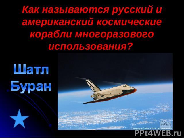 Как называются русский и американский космические корабли многоразового использования?