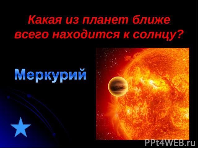 Какая из планет ближе всего находится к солнцу?