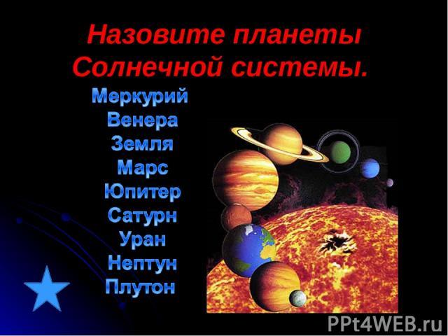 Назовите планеты Солнечной системы.