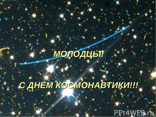 МОЛОДЦЫ! С ДНЕМ КОСМОНАВТИКИ!!!