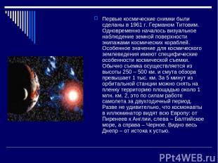 Первые космические снимки были сделаны в 1961 г. Германом Титовим. Одновременно