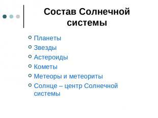 Состав Солнечной системы Планеты Звезды Астероиды Кометы Метеоры и метеориты Сол
