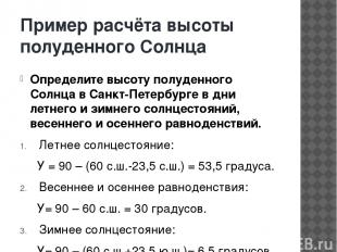 Пример расчёта высоты полуденного Солнца Определите высоту полуденного Солнца в