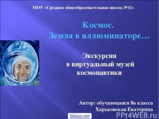 МОУ «Средняя общеобразовательная школа №11» Космос. Земля в иллюминаторе… Экскур