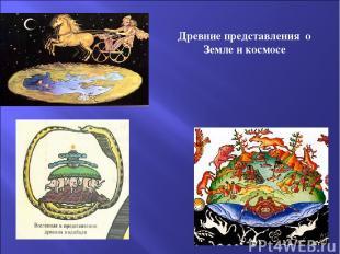 Древние представления о Земле и космосе
