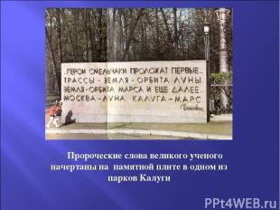 Пророческие слова великого ученого начертаны на памятной плите в одном из парков