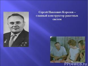 Сергей Павлович Королев – главный конструктор ракетных систем