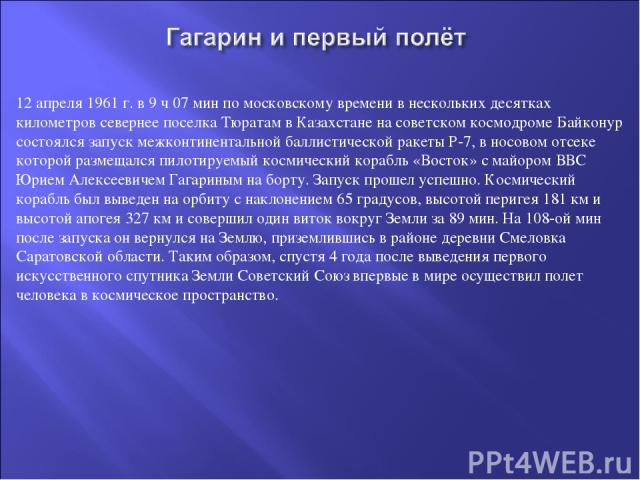 12 апреля 1961 г. в 9 ч 07 мин по московскому времени в нескольких десятках километров севернее поселка Тюратам в Казахстане на советском космодроме Байконур состоялся запуск межконтинентальной баллистической ракеты Р-7, в носовом отсеке которой раз…
