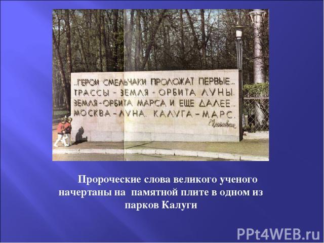 Пророческие слова великого ученого начертаны на памятной плите в одном из парков Калуги