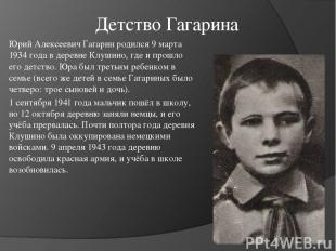 Детство Гагарина Юрий Алексеевич Гагарин родился 9 марта 1934 года в деревне Клу