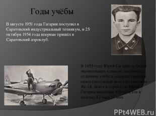 В августе 1951 года Гагарин поступил в Саратовский индустриальный техникум, и 25