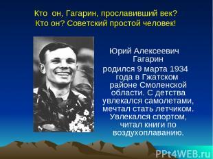 Кто он, Гагарин, прославивший век? Кто он? Советский простой человек! Юрий Алекс